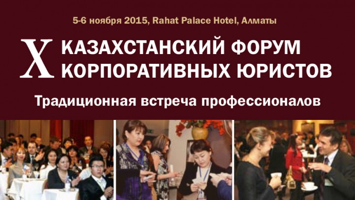 В начале ноября 2015 года в Алматы состоится X Казахстанский форум корпоративных юристов