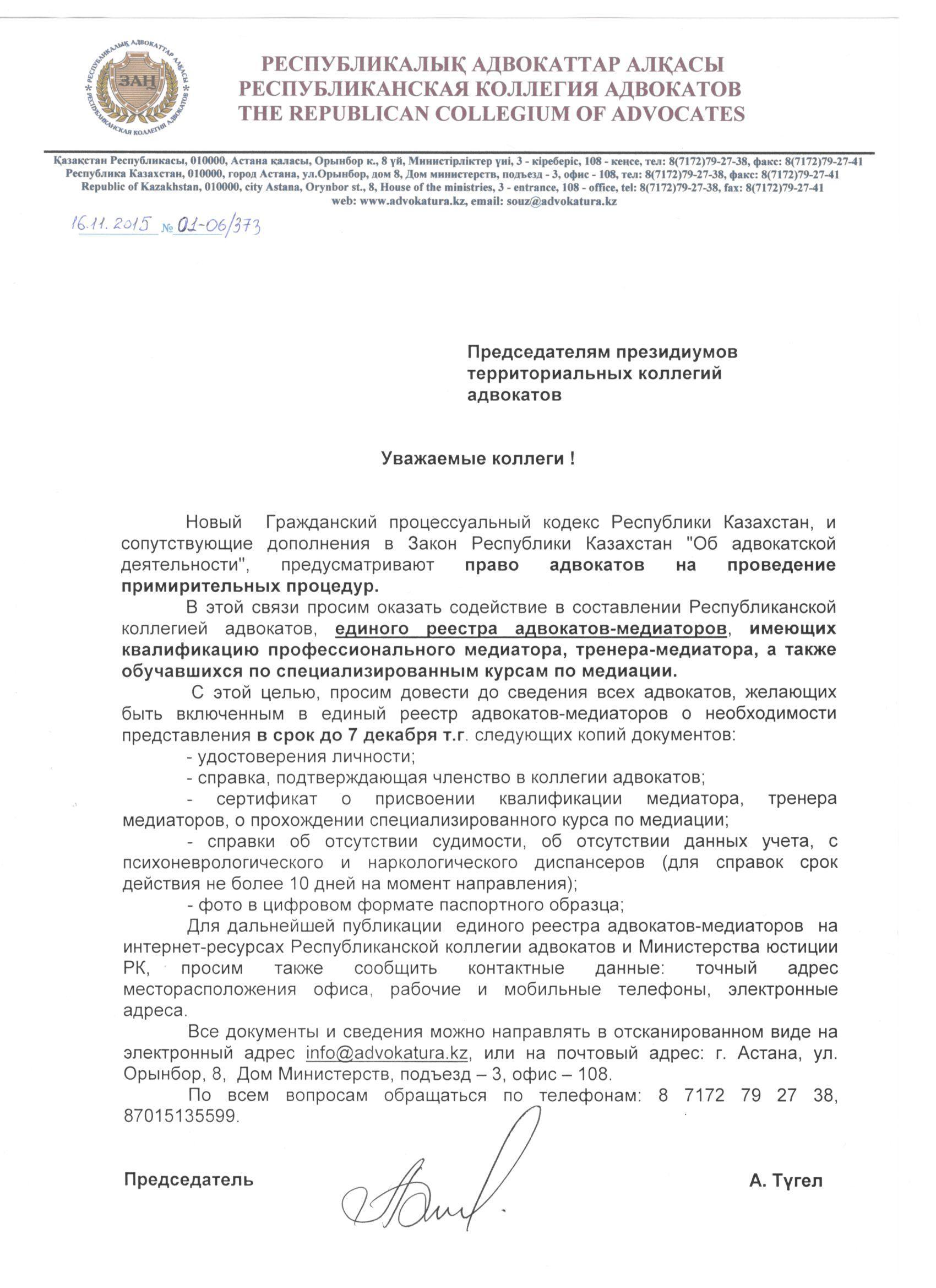 Председателям президиумов территориальных КА