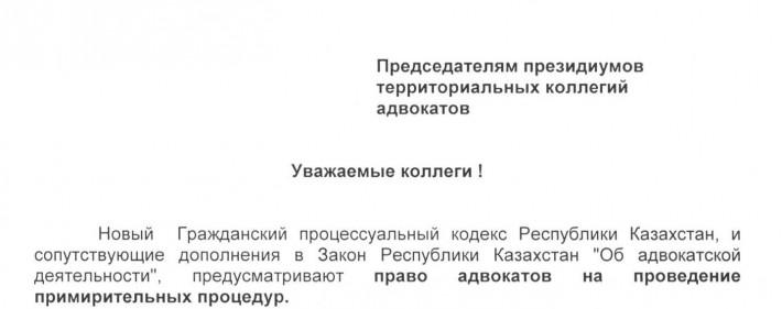 Председателям президиумов территориальных коллегий адвокатов