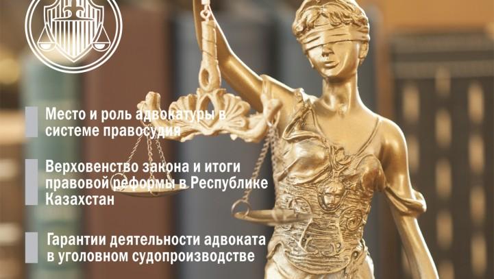 "Выпущен номер журнала ""Адвокаты Алматы"""