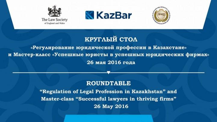 Круглый стол «Регулирование юридической профессии в Казахстане»