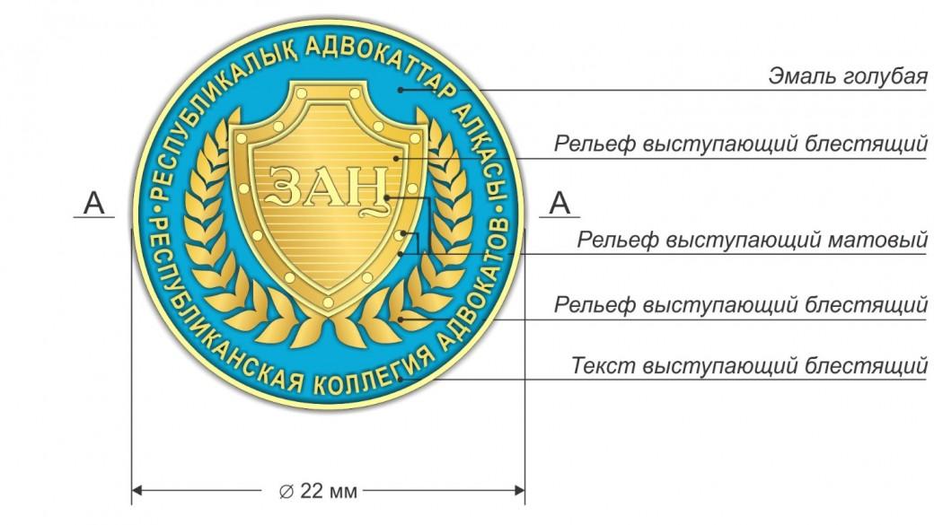 Обсуждение предложения об утверждении единого нагрудного знака адвокатов Казахстана.