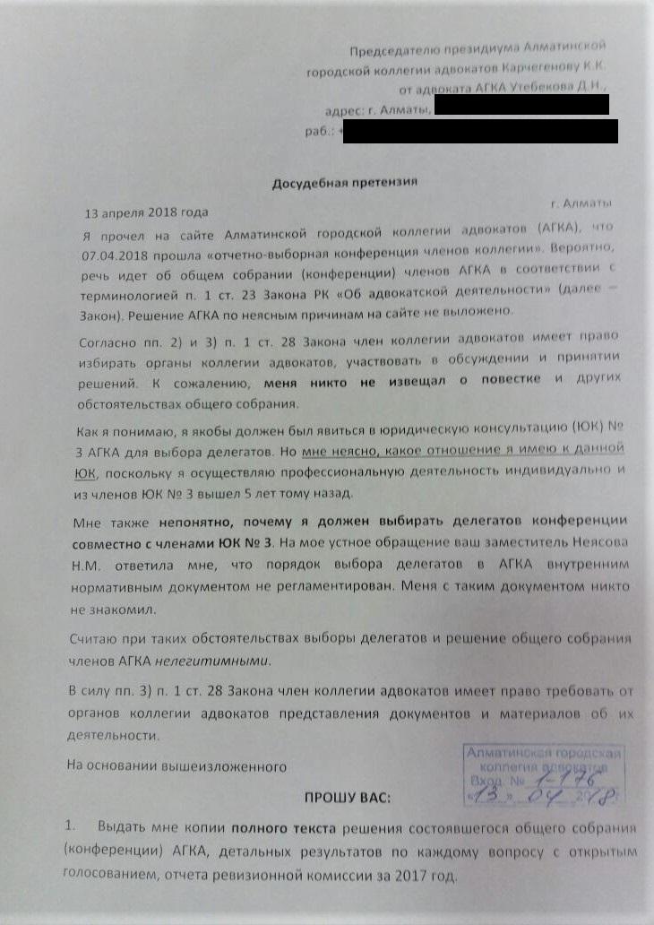 Досудебная-претензия-1