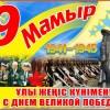 9-mamyr-768x540