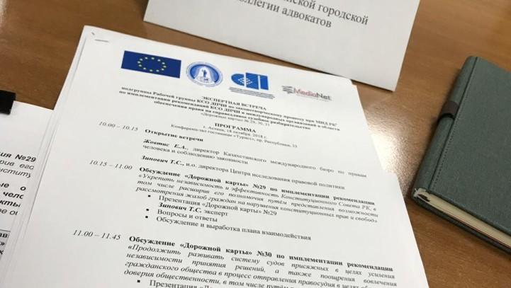 Экспертная встреча по обсуждению подготовленных независимыми экспертами «Дорожных карт» по имплементации рекомендаций международных органов и КСО ДПЧИ