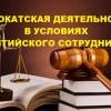zakonodatelstvo-rossijskoj-federacii-i-subektov-rossijskoj-federacii-ob-advokatskoj-deyatelnosti-i-advokature12