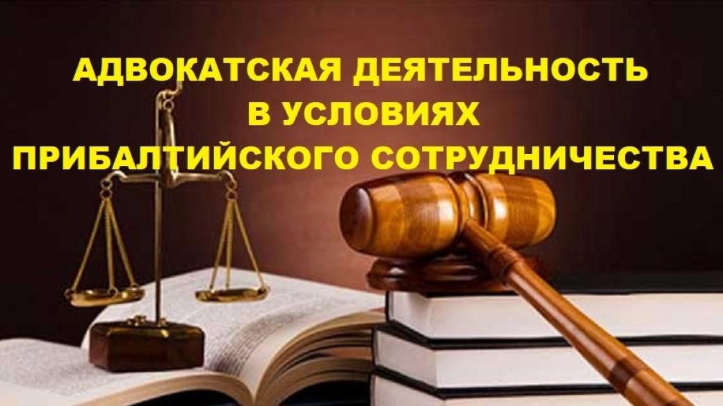Адвокатская деятельность в условиях прибалтийского сотрудничества