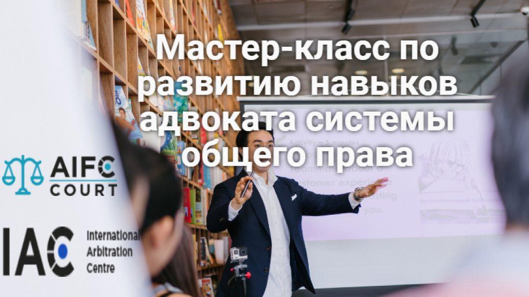 Приглашение адвокатов на мастер-класс