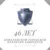 Алматинской городской коллегии адвокатов 46 лет