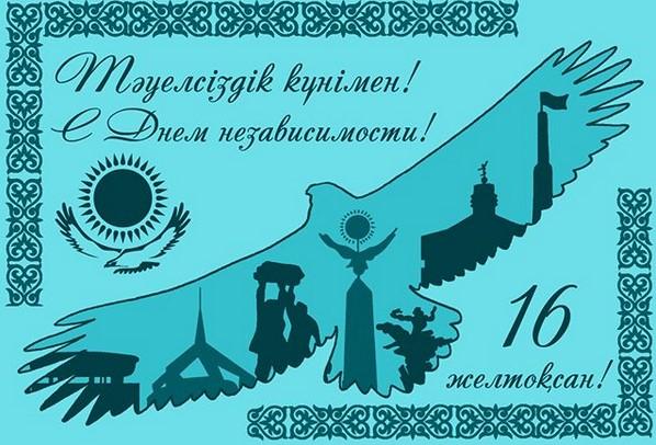 С Днем независимости!