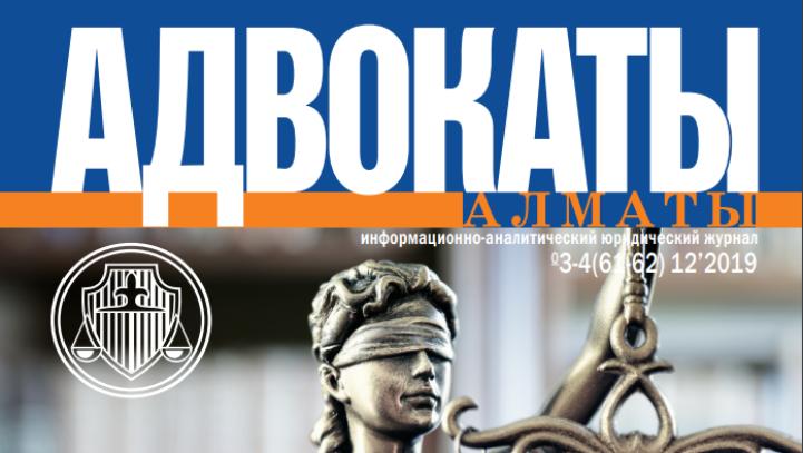 "Журнал ""Адвокаты Алматы"" 2019"