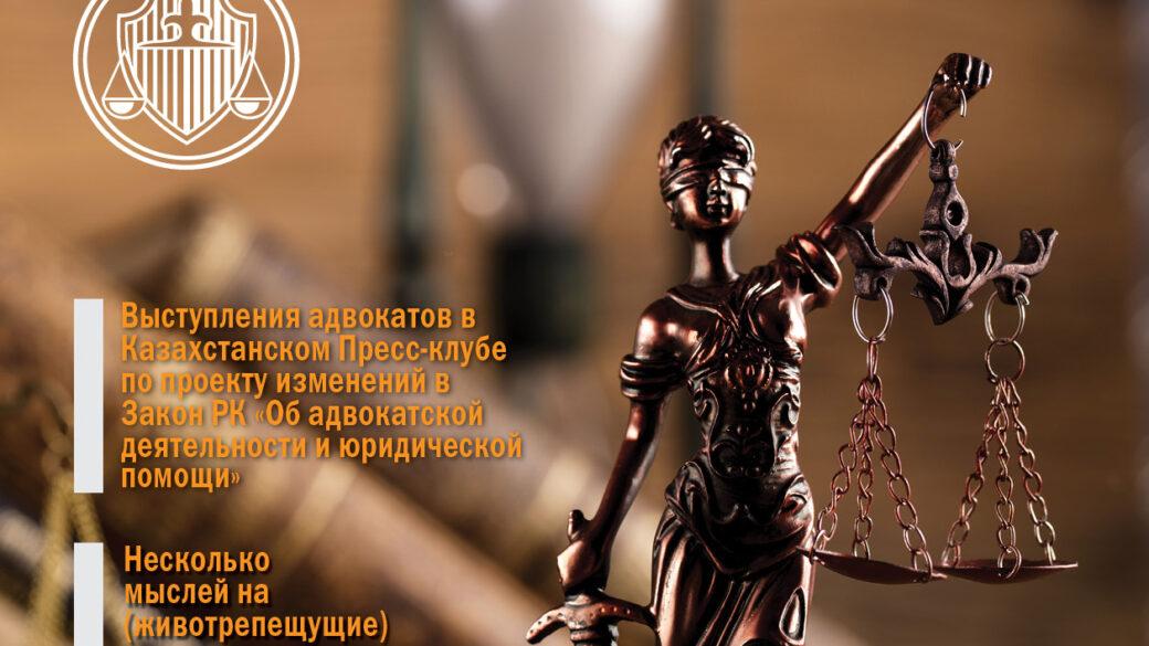 "Журнал ""Адвокат"""