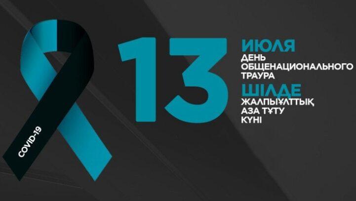 13 июля – день общенационального траура в Казахстане