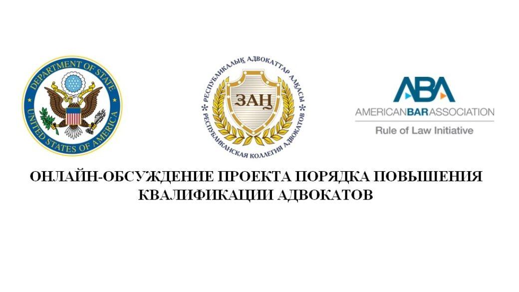 Обсуждается проект порядка повышения квалификации адвокатов