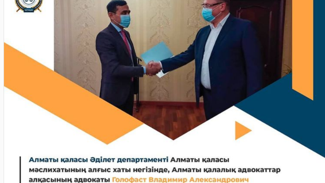 Адвокат АГКА награжден грамотой руководителя Департамента юстиции г. Алматы