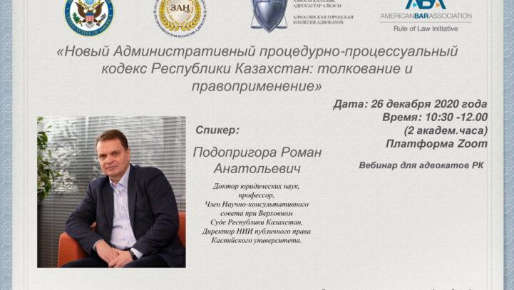 """Вебинар """"Новый Административный процедурно-процессуальный кодекс РК: толкование и правоприменение"""""""