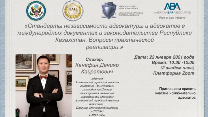 """Вебинар на тему """"Стандарты независимости адвокатуры и адвокатов в международных документах и законодательстве РК"""""""