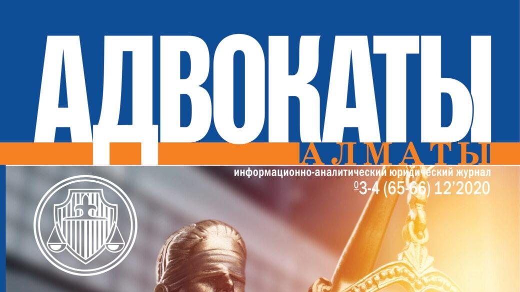 """Новый номер журнала """"Адвокаты Алматы"""""""