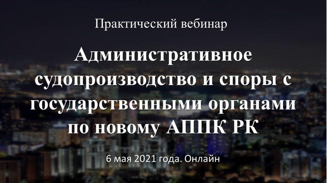 Административное судопроизводство и споры с государственными органами по новому АППК РК