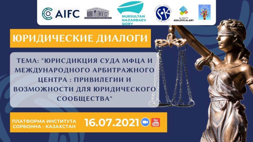 Вебинар «Юрисдикция Суда МФЦА и Международного арбитражного центра: привилегии и возможности для юридического сообщества»