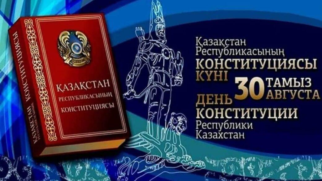 Қазақстан Республикасының Конституция күнімен құттықтауы! С Днем Конституции Республики Казахстан!